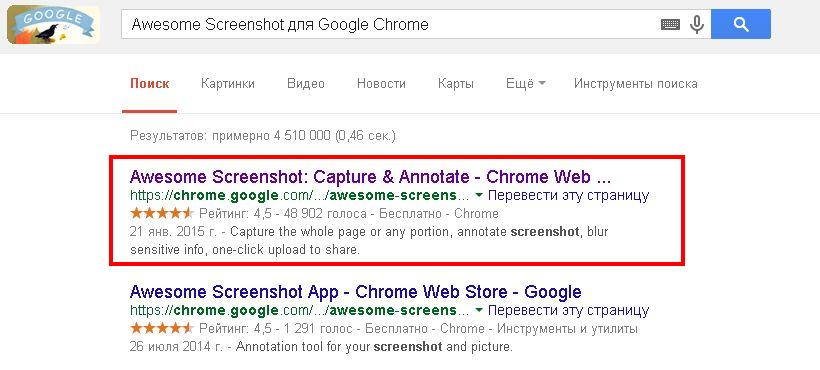 поиск через google Awesome Screenshot