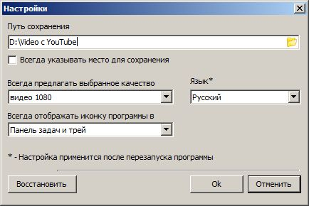 Настройки Ummy Video Downloader