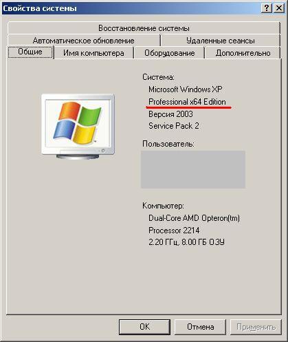 Меню Свойства для ярлыка Мой компьютер в Windows XP
