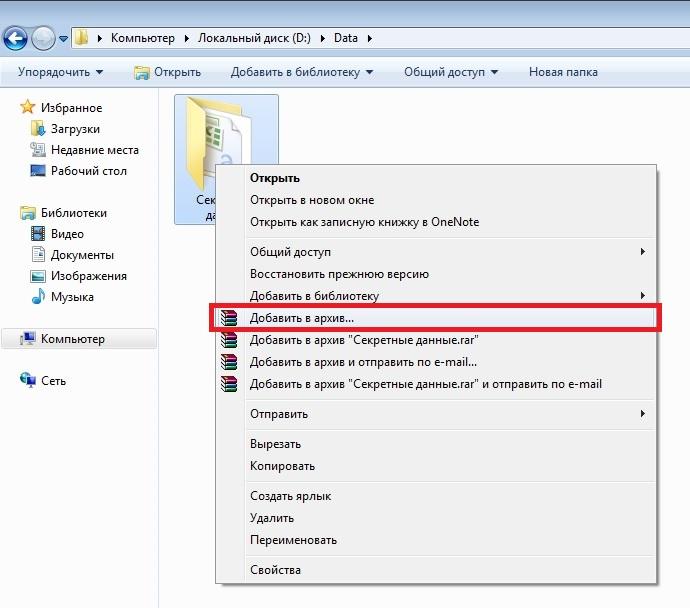Контекстное меню программы WinRar