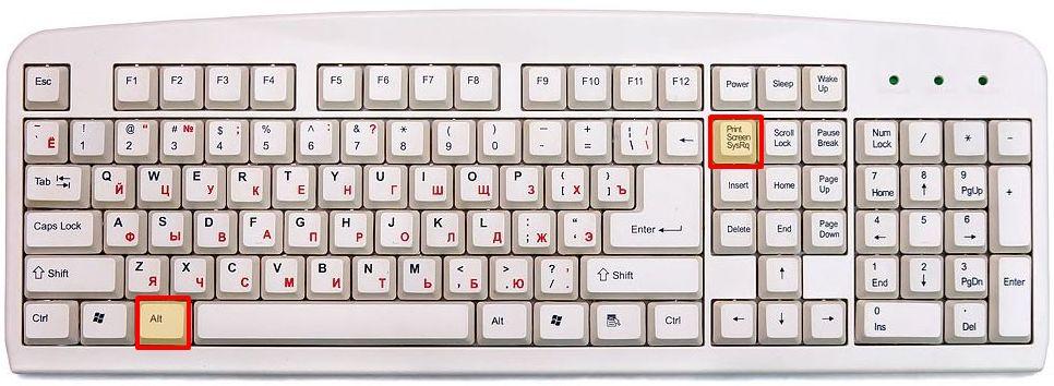 Расположение клавиш Alt и Print Screen на клавиатуре