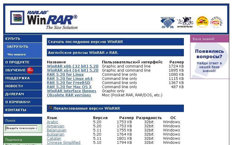 главная страница официального сайта WinRar