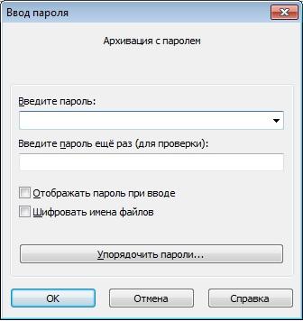 Установка пароля на архив WinRar 2