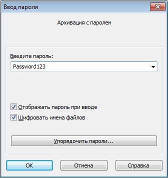Установка пароля на архив WinRar 3