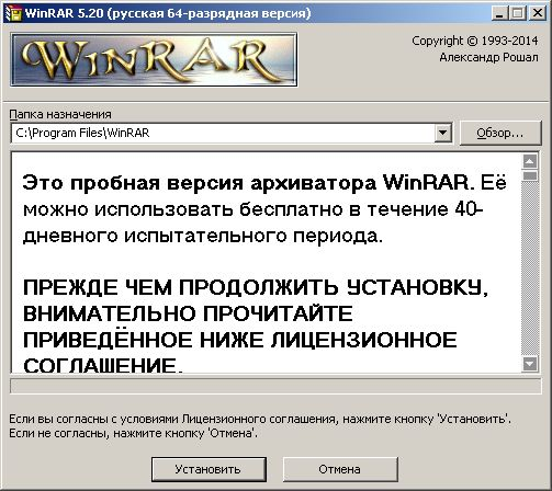 Установка WinRar в Windows