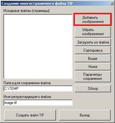 Как сделать многостраничный файл фото 377