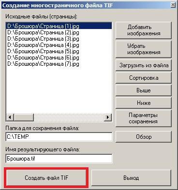 Как сделать многостраничный файл фото 113